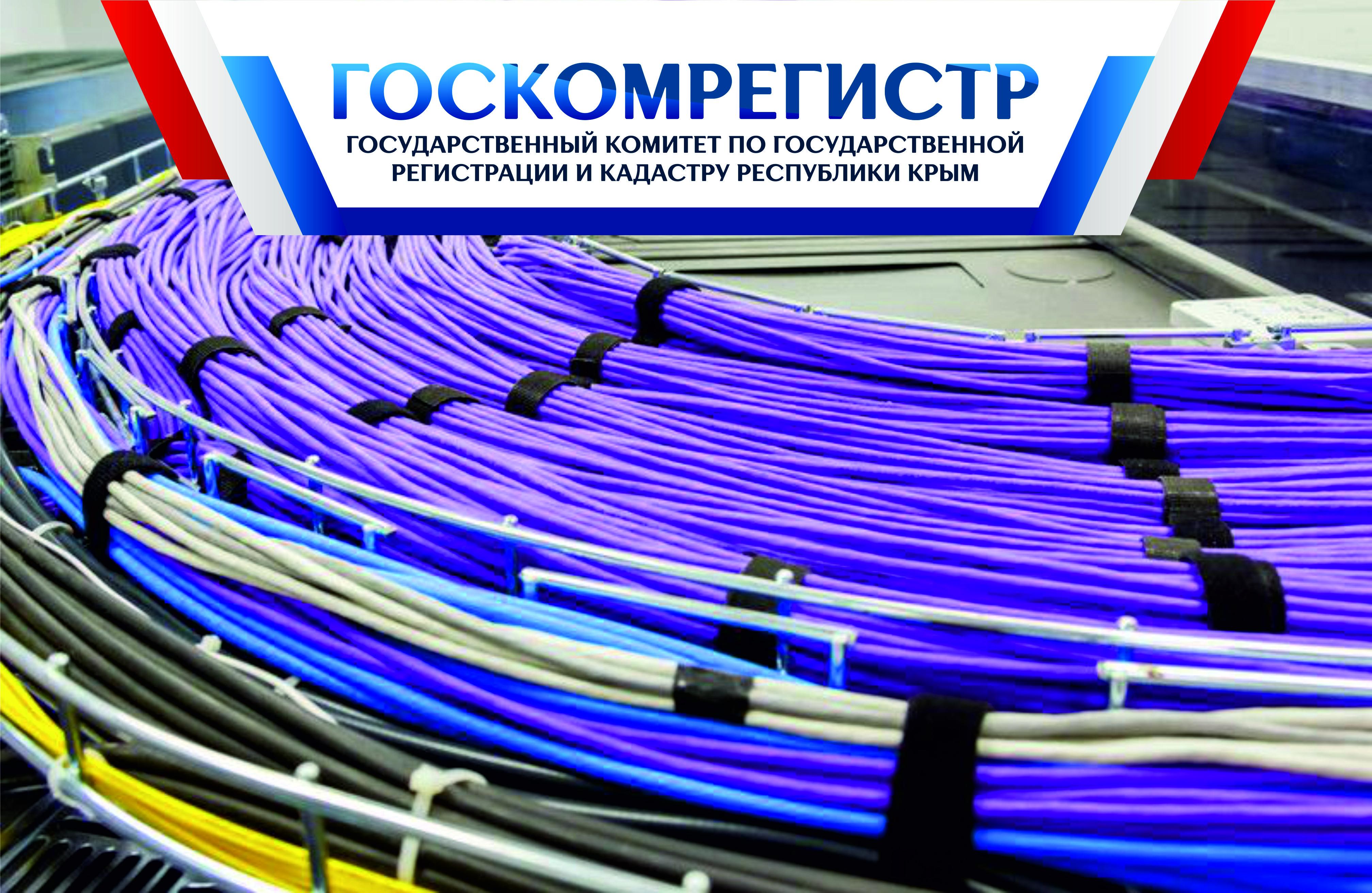 Для бесперебойной работы учетно-регистрационной сферы ИТ, отделом Госкомрегистра, за три года проложено более 120 километров слаботочного кабеля