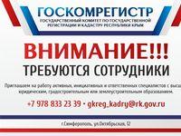 В Госкомрегистре еще более 70 свободных вакансий — Александр Спиридонов