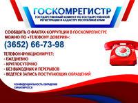 В Госкомрегистре круглосуточно работает «телефон доверия» по вопросам противодействия коррупции — Александр Спиридонов