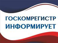 Перед регистрацией договоров долевого участия специалисты Госкомрегистра будут проверять факт уплаты застройщиком отчислений в компенсационный фонд